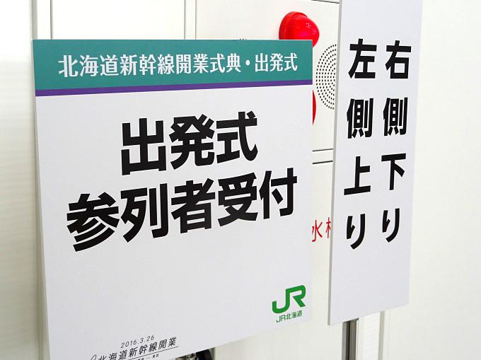新函館北斗駅05