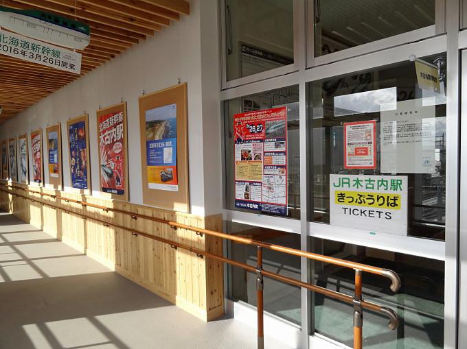 木古内駅04