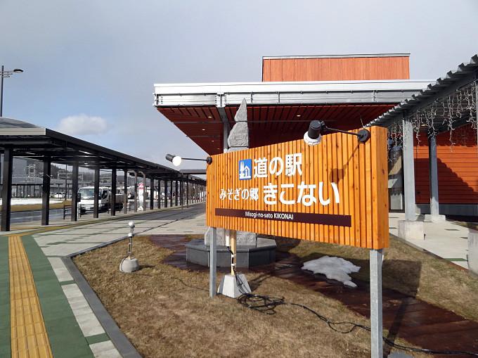 木古内:道の駅01