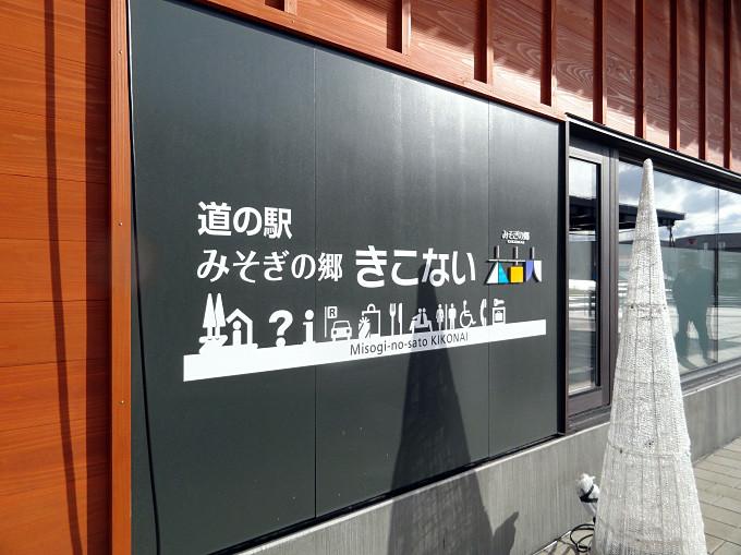 木古内:道の駅02