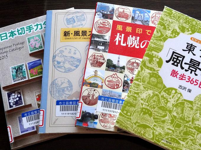 本:風景印・切手