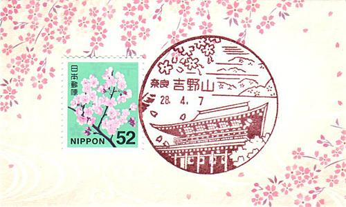 奈良:吉野山郵便局