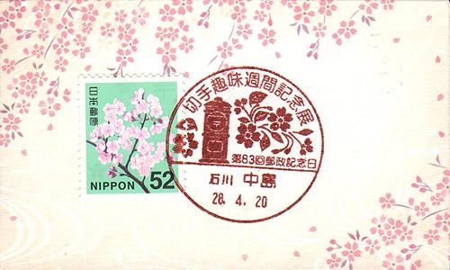 石川:中島郵便局_小型印