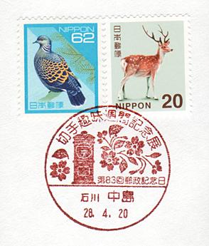 石川:中島郵便局_小型印02
