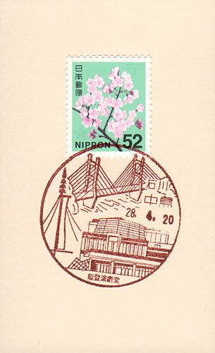 石川:中島郵便局_風景印