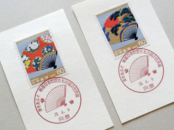 扇の世界展:記念小型印