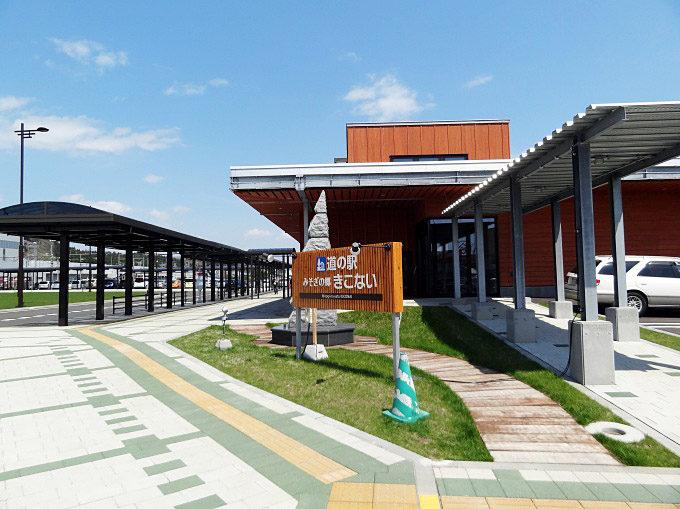 木古内・道の駅