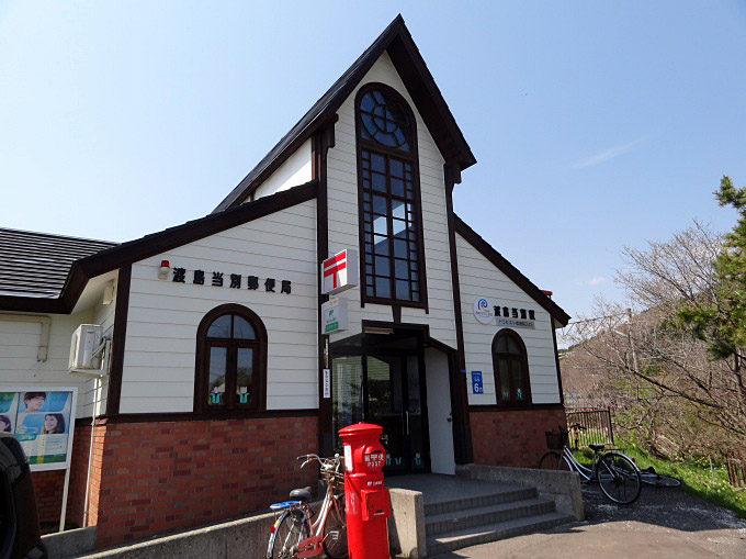 渡島当別郵便局