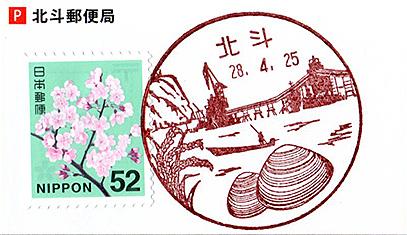 北斗郵便局:風景印