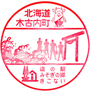 stamp_kikonai-2