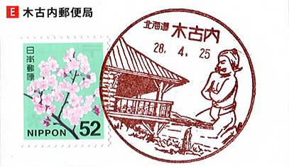 木古内郵便局:風景印