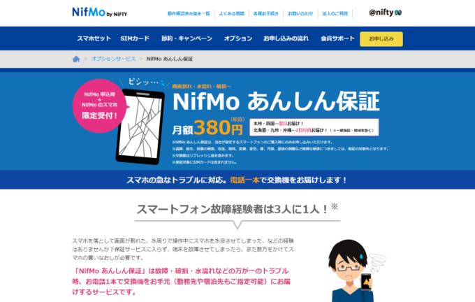 ZenFone5 LTEが故障して、NifMoあんしん保証を使った話。