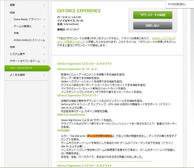 GeForce Experienceの「ドライブにディスクがありません」を解決。