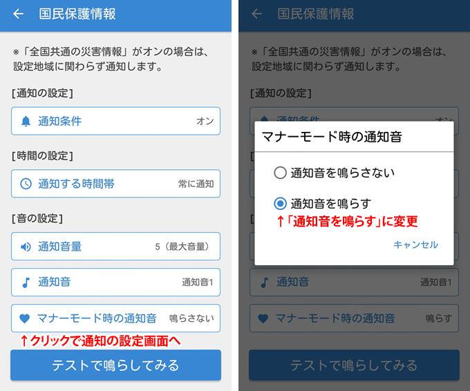 Jアラート(Yahoo! 防災速報ver)受信は出来たが鳴らなかった件(ZenFone GO)
