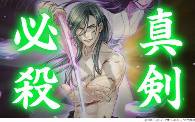 刀剣乱舞:真剣必殺グラ回収方法