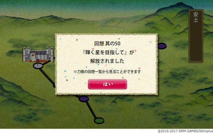 【刀剣乱舞】秘宝の里、ゴール!(新刃を迎えたらしておきたいこと)