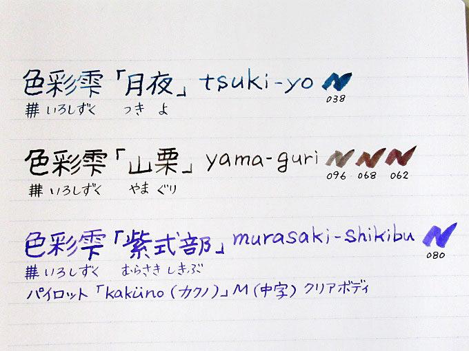 『kakuno(カクノ)』透明軸にCON-70装着、色彩雫のインクを飲ませました。