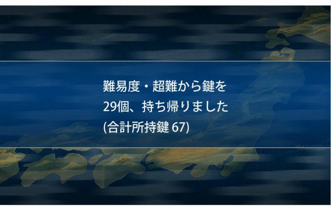【刀剣乱舞】江戸城潜入調査、超難を周回中。