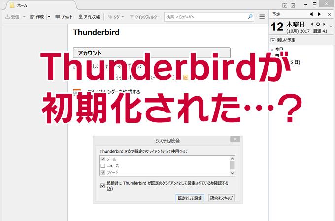 CCleanerでThunderbirdの設定が吹っ飛んで真っ青!復旧までの道のり(解決済)