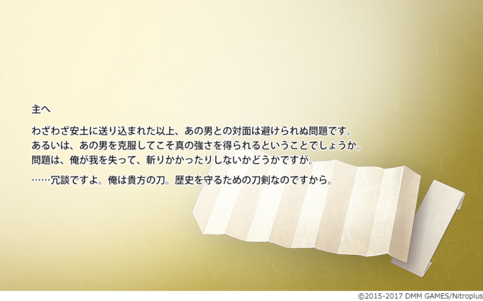 【刀剣乱舞】へし切長谷部【極】真剣必殺・中傷グラ他(ネタバレ)
