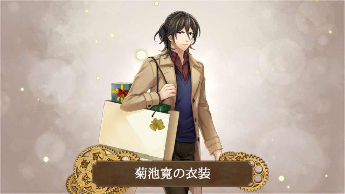 【文アル】「聖夜ノ贈物」寛ニキ衣装も無事ゲット!