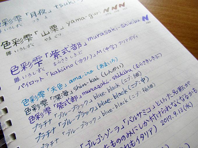 色彩雫×万年筆