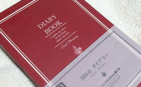 【ダイソー】「365日ダイアリー」ノート、個人的に惜しい点。