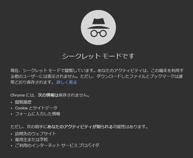 【解決済】ChromeでGoogleマップ画面が表示されなくなった件