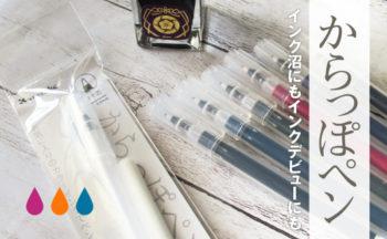 呉竹「からっぽペン」