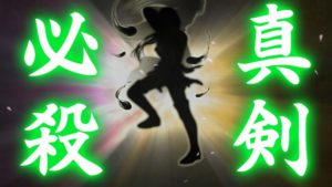 【刀剣乱舞】真剣必殺グラフィックの回収方法(ネタバレあり)