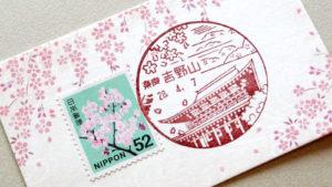 風景印のもらい方【準備編】切手や台紙を用意しよう。